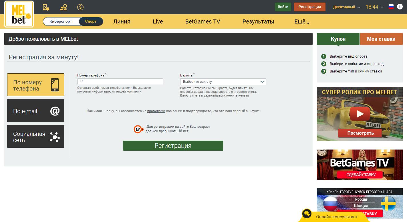MELbet_COM registration_php