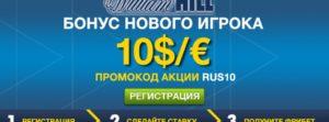 bonus-william-hill-1900x700_c